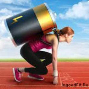 Упражнения для энергии и энергетический уровень.
