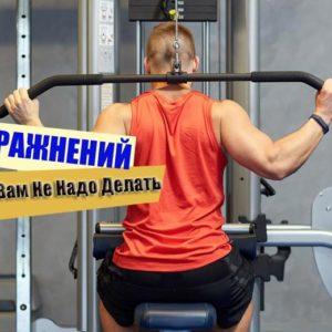 Какие физические упражнения вы не должны делать