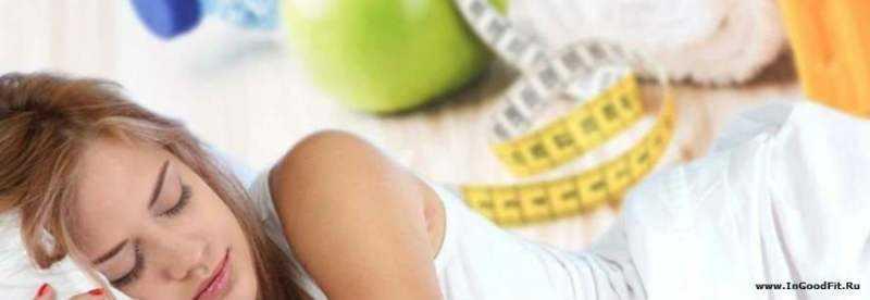 Способы худеть во сне: советы, с помощью которых можно терять вес во время сна