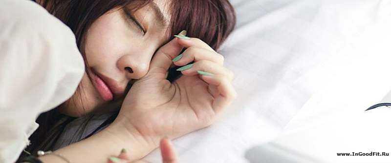хороший сон для похудения. Привычки сна