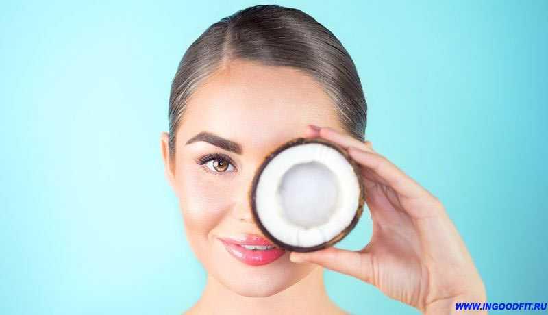 кокосовое масло для кожи применение