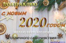 Поздравляю с Новым 2020 годом!!!