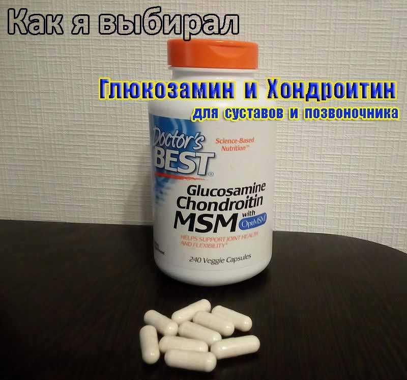 глюкозамин и хондроитин для суставов